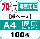 C-a4_100-022