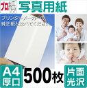 写真用紙 A4 厚口 500枚 フォト用紙(片面光沢)のイン...