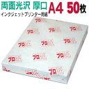 C-d-a4-atsu_50