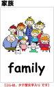 フラッシュカードえらべる英語カード【家族】■ハガキサイズ■ ...