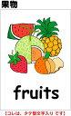 フラッシュカードえらべる英語カード【果物】■A4サイズ■ 英語教材 学習 英単語 教育 発音 子供 幼児 小学校英語 英語カード 幼稚園児 小学校 子ども英語