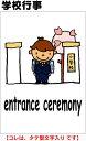 フラッシュカードえらべる英語カード【学校行事】■ハガキサイズ■ 英語教材 学習 英単語 教育 発音
