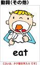 フラッシュカード(幼児)えらべる英語カード【動詞(その他)】■A4サイズ■ 英語教材 学習 英単語 教育 発音 子供 小学校英語 英語カード 単語カード 幼稚園児 小学校 子ども英語