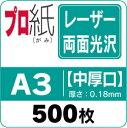 Lc-d_a3_chu_500