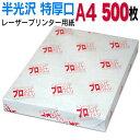 レーザープリンター用紙 【両面半光沢】A4 特厚口 500枚 《プロ紙(がみ)》 両面とも半光沢のレーザープリンター用紙
