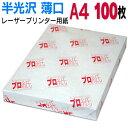 レーザープリンター用紙 【両面半光沢】A4 薄口 100枚 《プロ紙(がみ)》 両面とも半光沢のレーザープリンター用紙