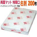 M_meishi_toku_200