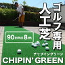 ゴルフ練習専用人工芝チップイングリーン90cm×8m【庭、ベランダ、ガレージに!アプローチ&パット練習グリーン】