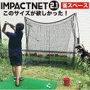 ゴルフネット インパクトネット2.1(2.1mタイプ)【省スペース】【ゴルフ 練習 ネット】【練習 用具 用品 器具 トレーニング】ryg