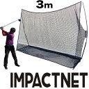 ゴルフネット インパクトネット IMPACTNET 3mタイプ ryg