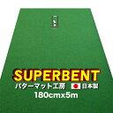 パターマット工房 184cm×500cm SUPER-BENT(特注)(事業所宛配送限定)【日本製】