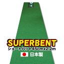 45cm×2.2m SUPER-BENTパターマット 距離感マスターカップ付き  日本製  パターマット工房 パッティング練習  パター練習・ゴルフ練習用品・ゴルフ練習用具・パット練習器具