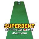 45cm×3m SUPER-BENTパターマット 距離感マスターカップ付き  日本製  パターマット工房 パッティング練習  パター練習・ゴルフ練習用品・ゴルフ練習用具・パット練習器具