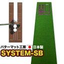 パット練習システムSB-45cm×3m パターマット工房PROゴルフショップ 日本製