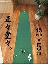 パターマット工房 45cm×5m EXPERTパターマット(距離感マスターカップ付き) 【パット練習用具の専門工房・パターマット工房PROゴルフショップ】[分類:パター練習・ゴルフ練習用品・ゴルフ練習用具・ゴルフ練習器具] 05P05Apr14M