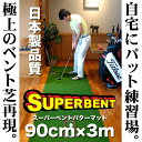 パターマット工房 90cm×3m SUPER-BENTパターマット(距離感マスターカップ付き)【日本