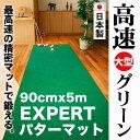 パターマット工房 90cm×5m EXPERTパターマット(距