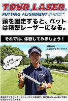ツアーレーザー(パット調整器具・パット練習器具・ゴルフ練習)【パターマット工房PROゴルフショップ】