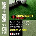 パターマット工房 90cm×4m SUPERBENT&BENT-TOUCH 2枚組 (距離感マスター