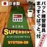 パット練習システムSB-90cm×4m パターマット工房PROゴルフショップ【日本製】