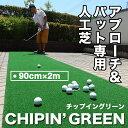 アプローチ&パット専用人工芝CHIPIN'GREEN(チップイングリーン)90cm×2m【パターマット工房オリジナルの高品質ゴルフ専用人工芝】