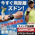 スイング加速器 ドラコンウォッチ(ゴルフ スイング 飛距離 ドライバー スイング練習 ゴルフ練習 上達 トレーニング 用具)05P05Sep15