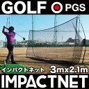 ゴルフネット インパクトネット IMPACTNET 【高グレード】【ドライバー アイアン】【