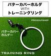 パターカバーホルダー&トレーニングリングのセット商品【パターマット工房PROゴルフショップ】