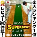 パターマット工房 45cm×3m SUPER-BENTパターマット(距離感マスタ...