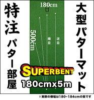 184cm×500cmSUPER-BENT�������
