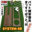 パット練習システムSB-45cm×4m パターマット工房PROゴルフショップ【日本製】