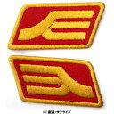 【ネコポス/DM便対応】コスパ 機動戦士ガンダム ジオン軍階級章 ワッペン レッド