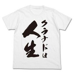 【送料無料対象商品】コスパ CLANNAD-クラナド- クラナドは人生Tシャツ WHITE 【ネコポス/DM便対応】