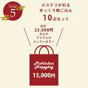 ■【プロキッチン福袋5】【12/下旬〜順次発送予定】エステリが彩る ゆっくり朝ごはん10点セット