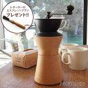 【エスプレッソブラシプレゼント】モクネジ (MokuNeji)×カリタ (Kalita) コーヒーミル