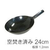お届けまでに約3〜4週間かかる場合がございます。山田工業所 鉄打出片手中華鍋 鉄製 (1.2mm) 24cm 空焚き作業済み【RCP】