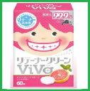 ◆白元【リテーナークリーン ViVa(美歯)/60錠】1個 小型宅配便2個までOK!