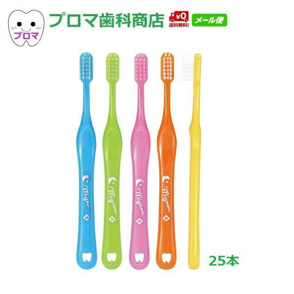 Mignonミニョン 歯ブラシ S(やわらかめ)25本セット(色はおまかせ)送料無料(メール便)