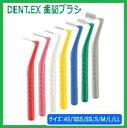 ◆DENT EX 歯間ブラシ【院内指導用(個包装)40本入】サイズ:【SSS】