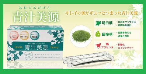 青汁◆お試し品◆【青汁美源】3g×1包 メール便OK!