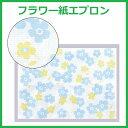 ◆ペーパーエプロン【フラワー紙エプロン500枚】1箱