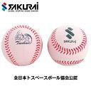 PROMARK・プロマーク 全日本トスベースボール協会公認球 LB-250 トスボール