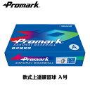 あす楽PROMARK・プロマーク 軟式ボール LB-312A...