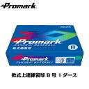 あす楽PROMARK・プロマーク LB-312B 軟式ボール...