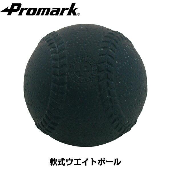 あす楽PROMARK・プロマーク軟式ウェイトボール500gWB-500A(野球ボール球練習ベースボー