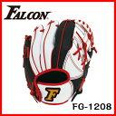 あす楽 Falcon・ファルコン 軟式少年用野球グローブ FG-1208(野球 軟式 少年グローブ 超やわらか 即実戦 右投げ ジュニア 子供 キッズ オールラウンド)