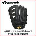 PROMARK プロマーク 一般用ソフトボール用グローブ 左利き用 PGS-3055(左投げ 左きき ソフトボール グローブ オールラウンド やわらか 3号球)