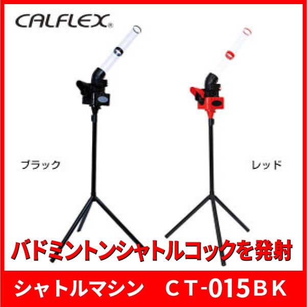 本日楽天カードご利用でポイント5倍あす楽送料無料CALFLEX・カルフレックスCT-015ブラックバ