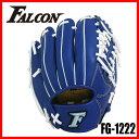 軟式少年用野球グローブ FG-1222(野球グラブ 軟式野球...