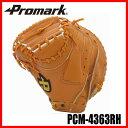 送料無料PROMARK プロマーク 野球グローブ 左利き用 PCM-4363RH(野球 グローブ 軟式 左投げ 左きき 一般 キャッチャーミット)